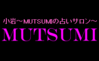 MUTSUMIの占いサロン