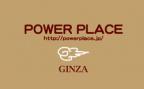 パワープレイス銀座