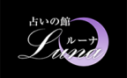 占いの館Luna心斎橋店