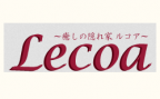 Lecoa〜ルコア〜