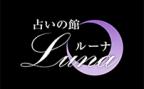 占いの館Luna梅田店