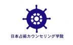 日本占術カウンセリング学院