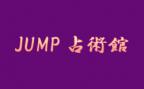 占術館JUMP オスカードリーム店